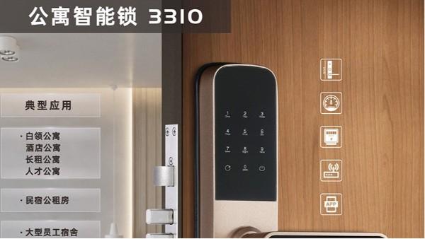 3310 | 乐奇公寓智能锁,比较同类产品更全面耐用