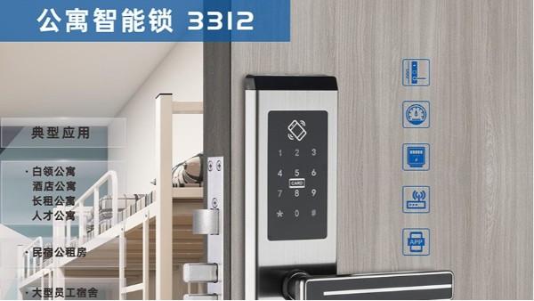 3312 | 乐奇公寓智能锁公寓管理系统,高效管理运营更省钱省事