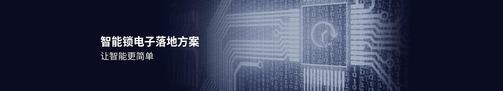 LECHT乐奇-智能锁电子落地方案—让智能更简单