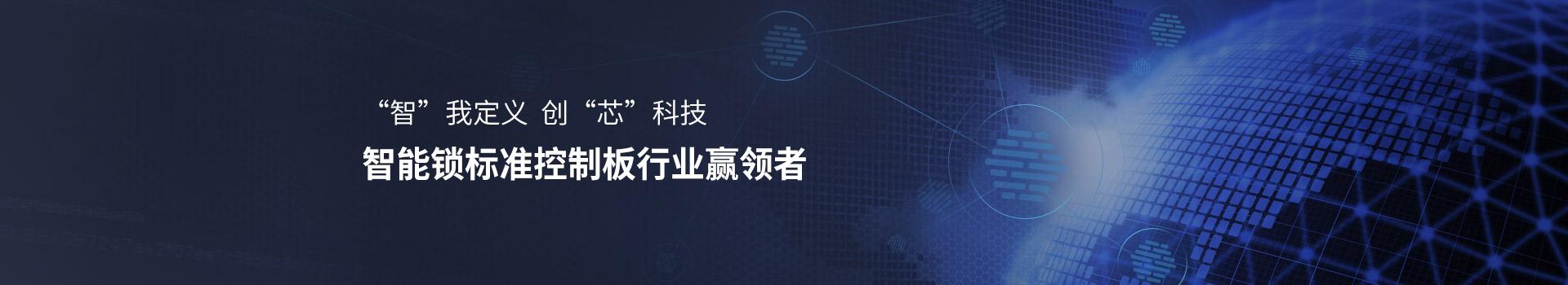 LECHT乐奇- 智能锁标准控制板行业赢领者