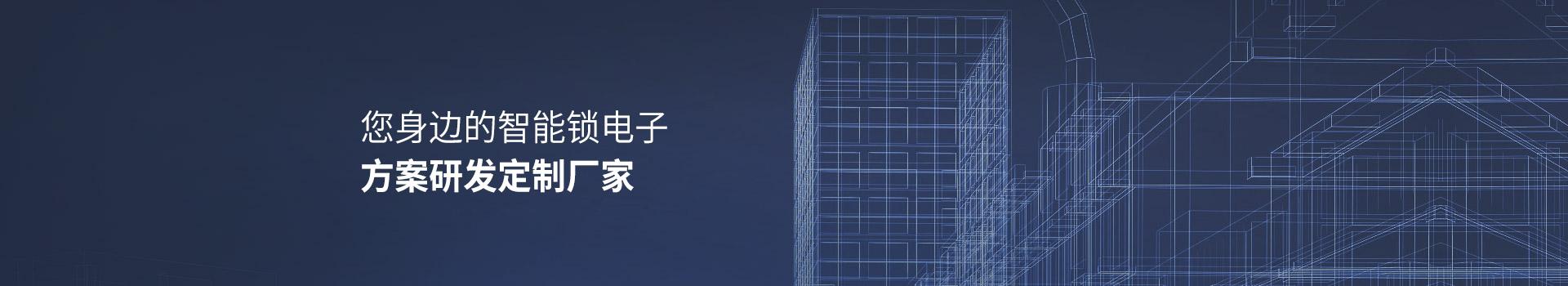 LECHT乐奇-您身边的智能锁电子方案研发定制厂家