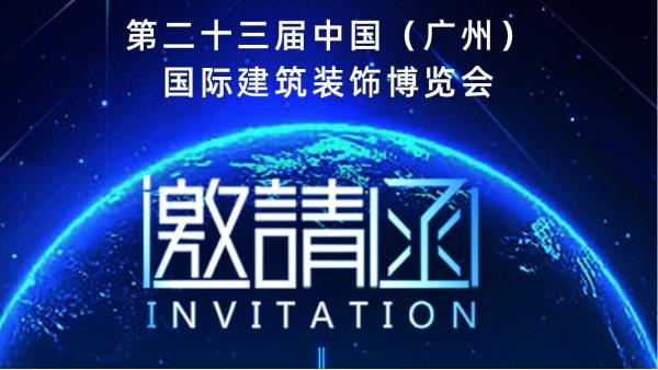 2021广州建博会邀请函,2.1馆35A不见不散!