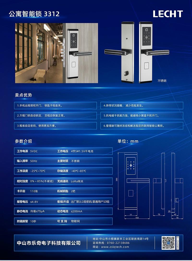 乐奇dm3310 21 x 28.5cm_(210mm X 286mm)_编号2